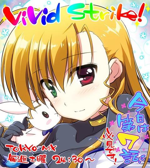 ViVid Strike! 7話 感想 9a