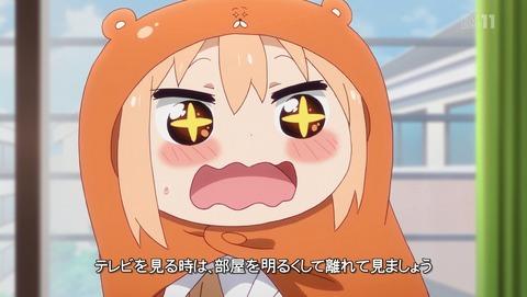 干物妹!うまるちゃん 2期 9話 感想 47