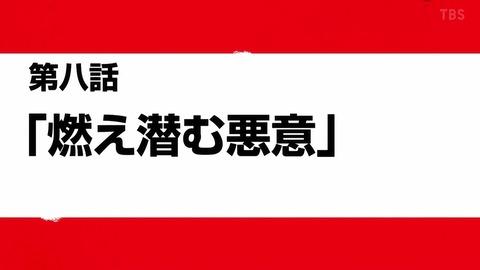 炎炎ノ消防隊 8話 感想 001