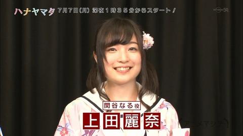 アニメマシテ ハナヤマタ 1135