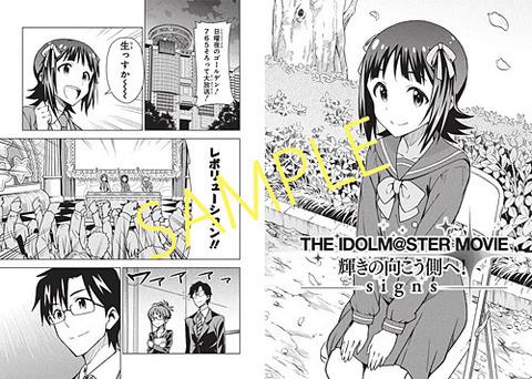 劇場版コミックス0巻 THE IDOLM@STER MOVIE 輝きの向こう側へ!
