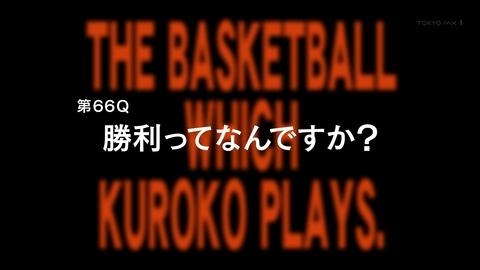 黒子のバスケ 66話 感想 485