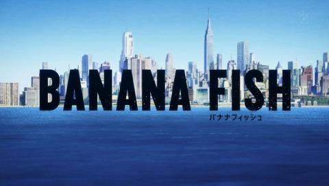 BANANA FISH 6話 感想 002