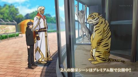 巨人族の花嫁 6話 感想 006