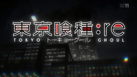東京喰種:re 3話 感想 06