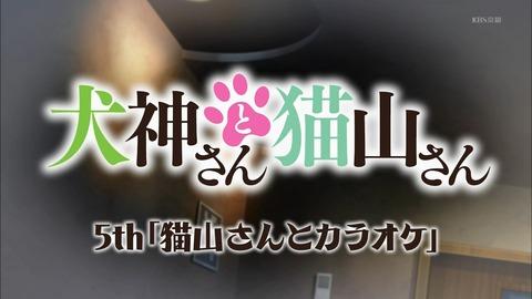 犬神さんと猫山さん 5話