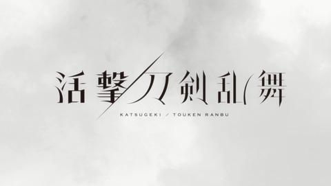 活撃 刀剣乱舞 13話 最終回 感想 38