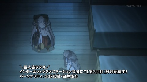 巨人族の花嫁 5話 感想 006