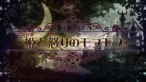 魔王城でおやすみ 2話 感想 0049
