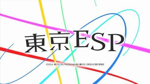 東京ESP 4話 感想 120