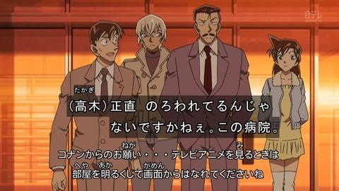 名探偵コナン 779話 緋色の序章 感想 021