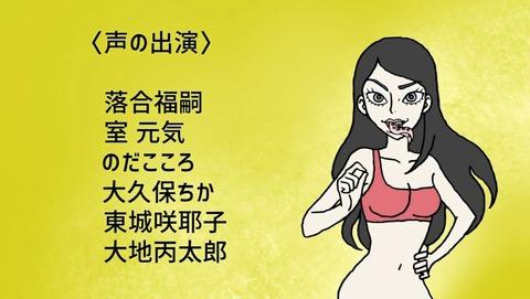 臨死!!江古田ちゃん 1話 感想 0026