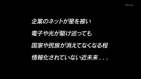 攻殻機動隊ARISE AA 1話 感想 14