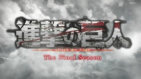 進撃の巨人 The Final Season 75話 最終回 感想 16