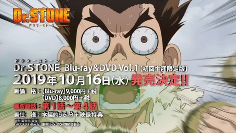 Dr.STONE 3話 感想 0149