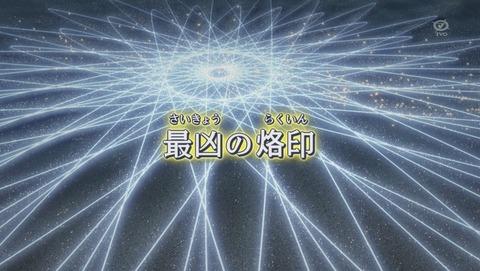 遊戯王ARC‐V 121話 感想 11