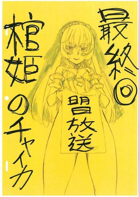 棺姫のチャイカ 最終話 カウントダウン 7