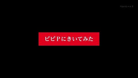 ポプテピピック 3話 感想 63