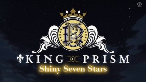 KING OF PRISM キンプリ 9話 感想 11