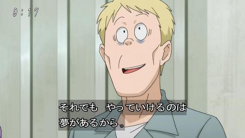 ゲゲゲの鬼太郎 第6期 84話 感想 028