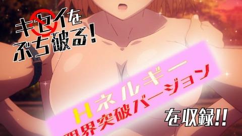 ド級編隊エグゼロス 5話 感想 0141