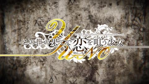 この世の果てで恋を唄う少女YU-NO 19話 感想 002