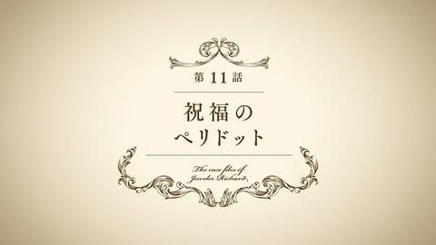 宝石商リチャード氏の謎鑑定 11話 感想 001