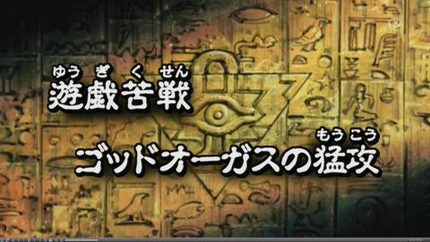 遊戯王DM 20thリマスター 48話 感想 245