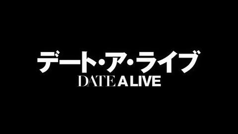 デート・ア・ライブ 映画化決定