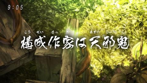 ゲゲゲの鬼太郎 第6期 92話 感想 002