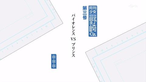 月刊少女野崎くん 3話 タイトル