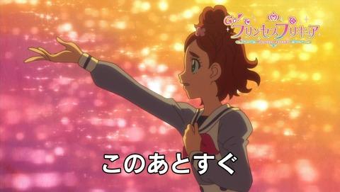 プリンセスプリキュア 37話 18