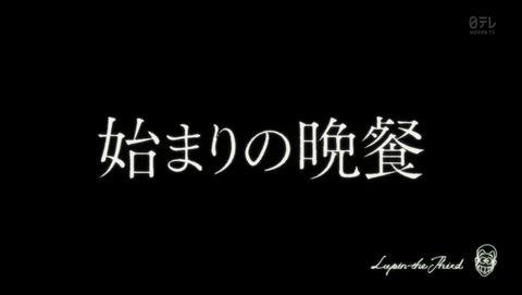ルパン三世 2015年版 18話 感想 261