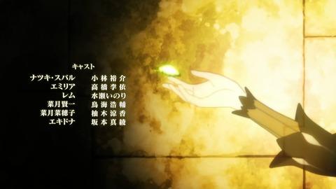 Re:ゼロから始める異世界生活 29話 感想 064
