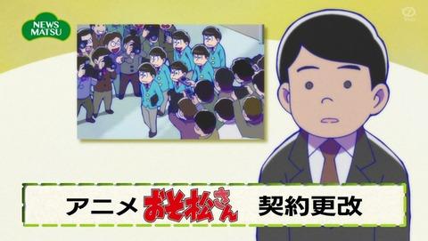 おそ松さん 3期 23話 感想 62