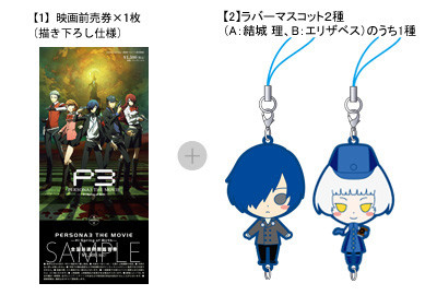ticket_animate_gamers2