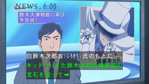 名探偵コナン 746話 感想 390
