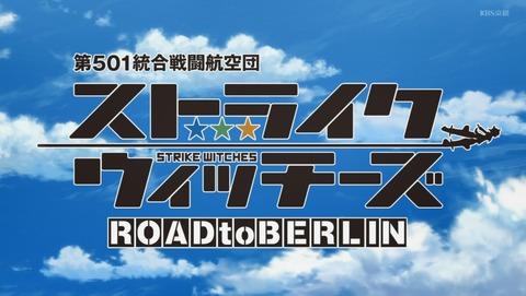 ストライクウィッチーズ 3期 ROAD to BERLIN 11話 感想 69