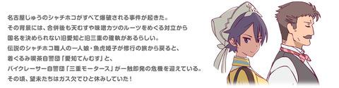 ローリング☆ガールズ 5話 感想 05