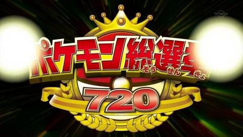 ポケモン 25話 106
