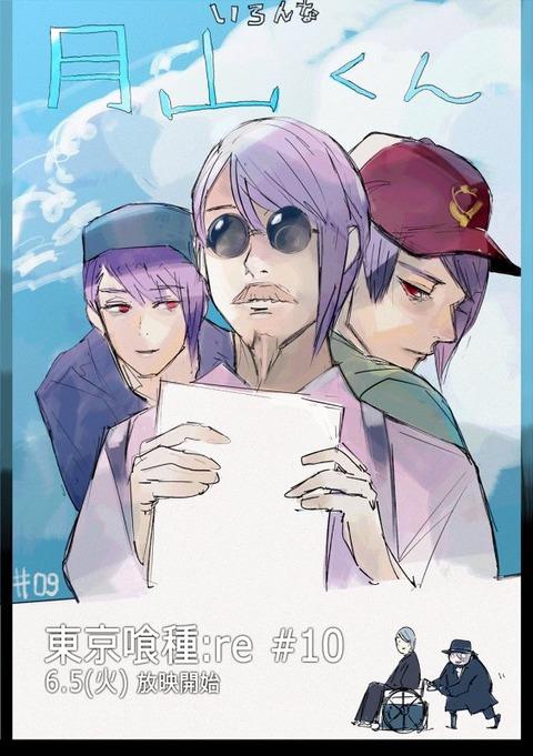東京喰種:re 10話 感想 Ug