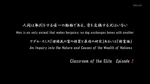ようこそ実力至上主義の教室へ 3話 感想 43