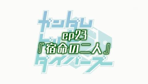 ガンダムビルドダイバーズ 23話 感想 76