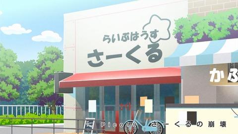 ガルパ☆ピコ 19話 感想 0027