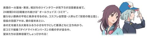 ローリング☆ガールズ 3話 感想