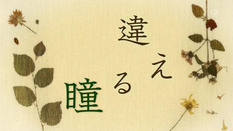 夏目友人帳 6期 4話 感想 58