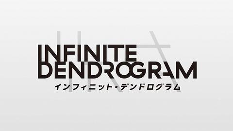 インフィニット・デンドログラム 3話 感想 001