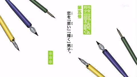 月刊少女野崎くん 5話 タイトル