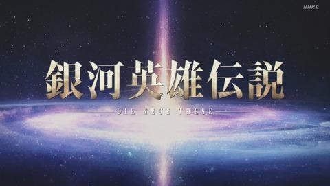 銀河英雄伝説 DieNeueThese 2期 15話 感想 26