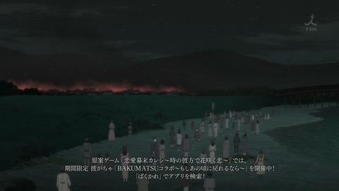 BAKUMATSUクライシス 2話 感想 0194